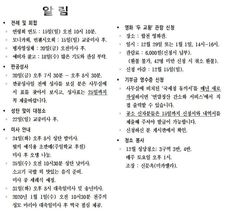 합천주보 2019년50호(12월15일)03.jpg