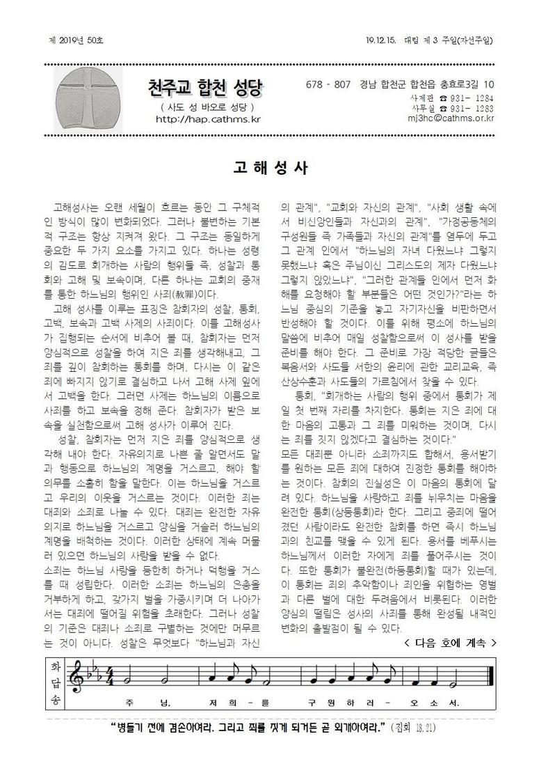 합천주보 2019년50호(12월15일)001.jpg